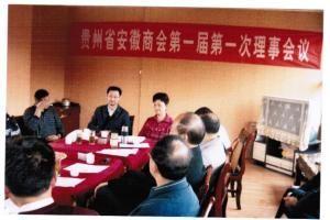 贵州省安徽jbo第一届第一次理事会