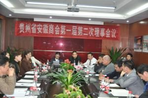 贵州省安徽jbo第一届第二次理事会