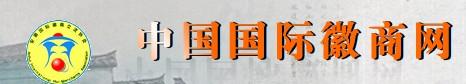 中国国际徽商网