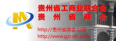 贵州省工商业联合会