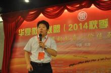 华夏徽商联盟在京举办2014秋季资源对接会