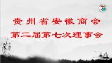 贵州省安徽jbo第二届第七次理事会